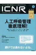 ICNR Vol.4 No.3