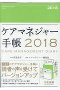 ケアマネジャー手帳 2018の本