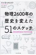 物理2600年の歴史を変えた51のスケッチの本