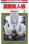 夏目友人帳 第22巻の本