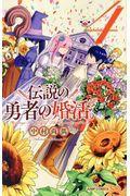 伝説の勇者の婚活 4の本