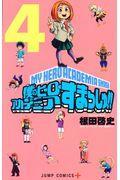 僕のヒーローアカデミアすまっしゅ!! 4の本