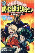 TVアニメ僕のヒーローアカデミア公式ガイドブックUltimate Animati...の本