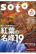 soto 2017 vol.2 秋号