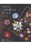 生花を凌ぐ美しさつまみ細工の花ごよみ