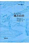 地方自治の本