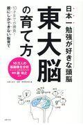 日本一勉強が好きな頭脳東大脳の育て方