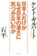 日本人だけがなぜ日本の凄さに気づかないのかの本