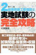 第十二版 2級建築施工管理技士実地試験の完全攻略の本