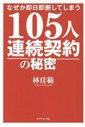 105人連続契約の秘密の本