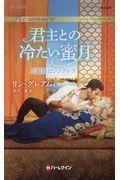 君主との冷たい蜜月の本