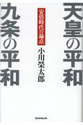 天皇の平和九条の平和の本