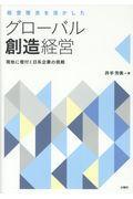 経営理念を活かしたグローバル創造経営の本