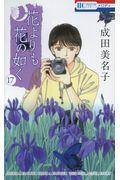 花よりも花の如く 17の本