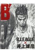 B' B.LEAGUE× 井上雄彦の本