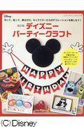 改訂版 ディズニーパーティークラフト