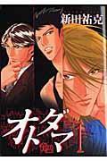 オトダマ 1の本