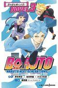 BORUTOーNARUTO NEXT GENERATIONSー NOVEL3の本