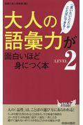 大人の語彙力が面白いほど身につく本 LEVEL2の本