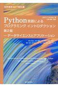 第2版 Python言語によるプログラミングイントロダクション