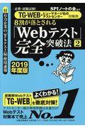 8割が落とされる「Webテスト」完全突破法 2 2019年度版の本