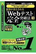 8割が落とされる「Webテスト」完全突破法 3 2019年度版の本