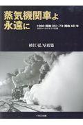 蒸気機関車よ永遠にの本