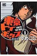 新装版 東京トイボックス 1の本