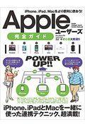 Appleユーザーズ完全ガイド