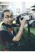 日本代表を撮り続けてきた男サッカーカメラマン六川則夫の本