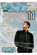 ザ・ファブル 11の本