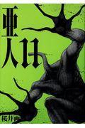 亜人 11の本