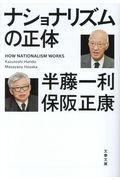 ナショナリズムの正体の本