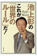 池上彰のこれが「世界のルール」だ!の本