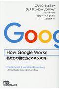 How Google Worksの本