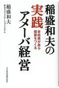 稲盛和夫の実践アメーバ経営の本