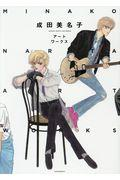 成田美名子アートワークスの本