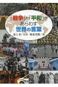 「戦争」と「平和」をあらわす世界の言葉の本