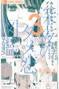 深夜のダメ恋図鑑 3の本