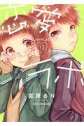 恋愛ラボ 13の本