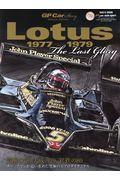 Lotus1977〜1979 The Last Glory