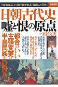 日朝古代史嘘と恨の原点