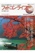 フォトコンライフ No.71(2017年秋号)の本