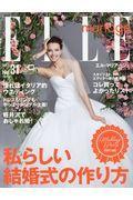 ELLE mariage No. 31
