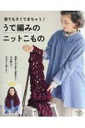 誰でもすぐできちゃう!うで編みのニットこもの