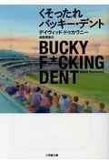 くそったれバッキー・デントの本