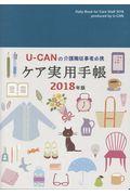 UーCANのケア実用手帳 2018年版の本
