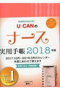 UーCANのナース実用手帳 2018年版