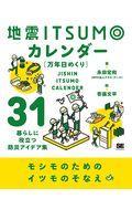 地震ITSUMOカレンダー(万年日めくり)