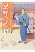 京の絵草紙屋満天堂空蝉の夢の本